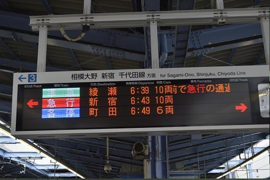 Cartel Trenes Tokyo