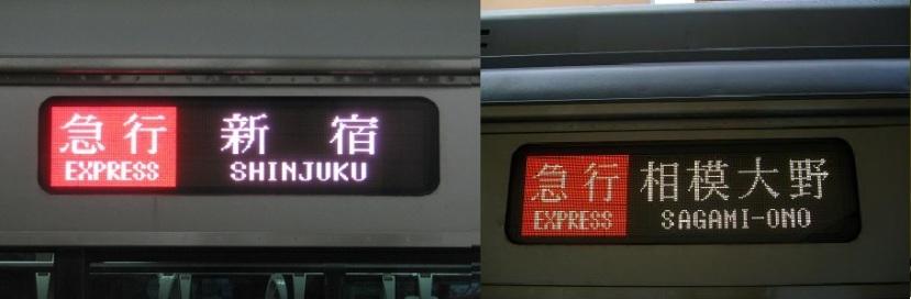Tren Express Tokyo