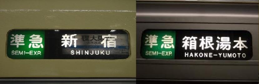 Tren Semi Express Tokyo
