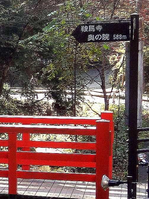 kibune kurama indicación sendero templos