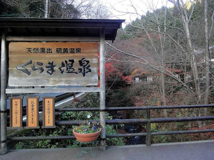 Kurama onsen cartel en japones