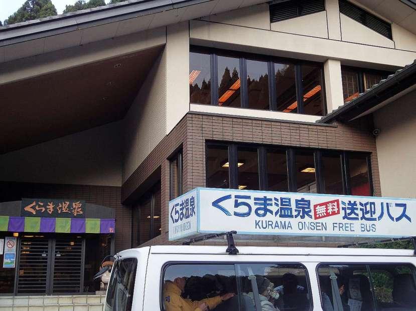 Kurama onsen. Transporte gratuito