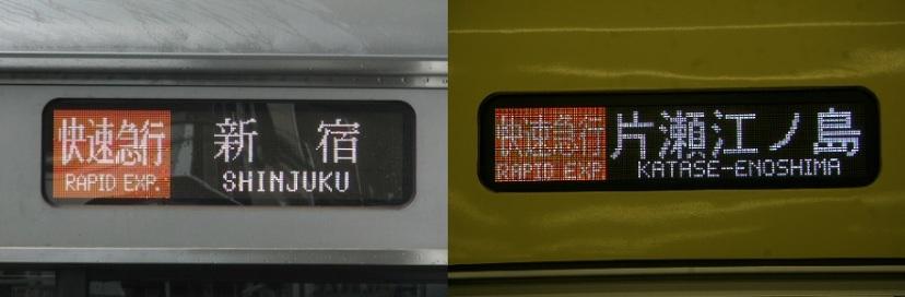 Tren Rapid Express Tokyo