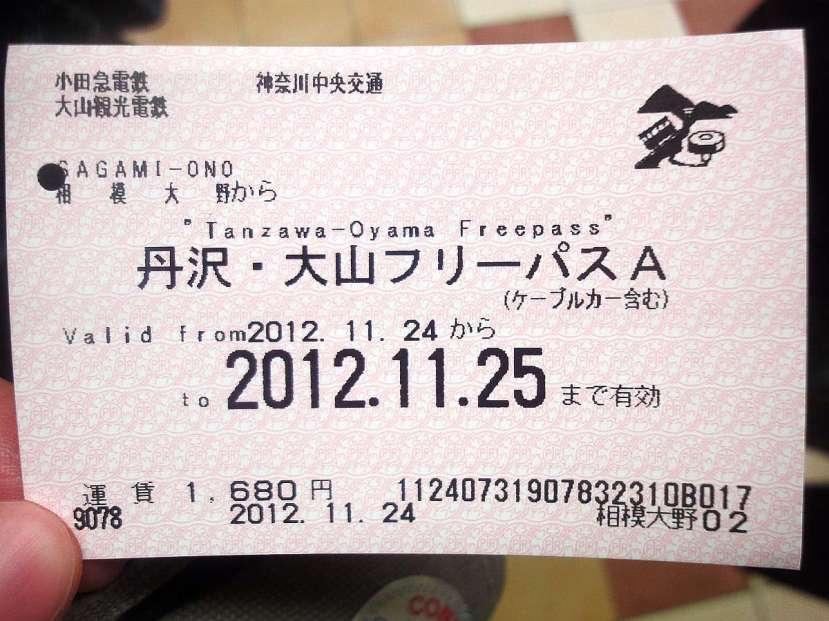 tanzawa oyama monte ticket
