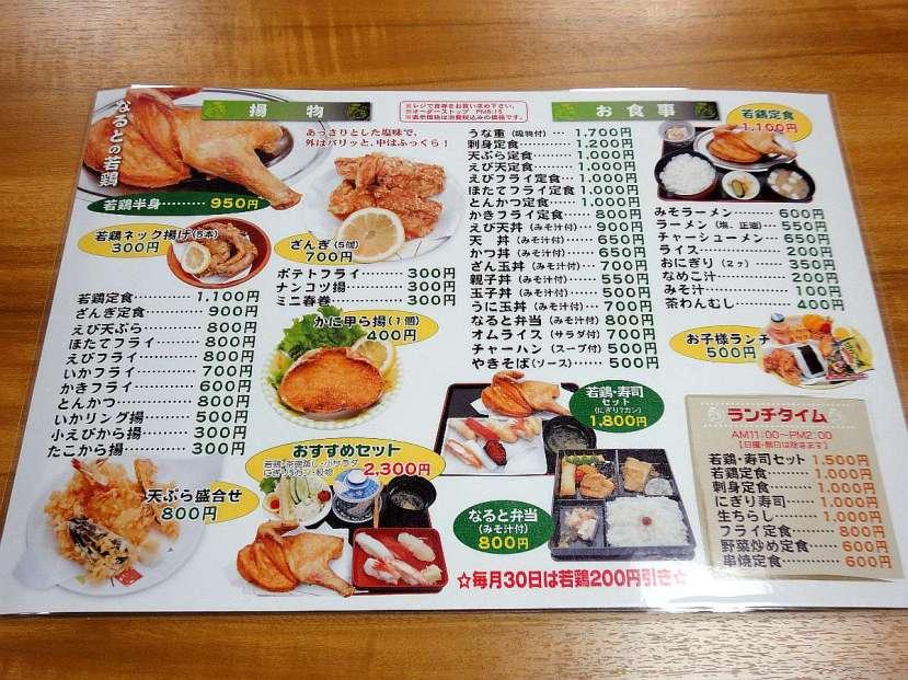 comer otaru resturante naruto pollo asado menu