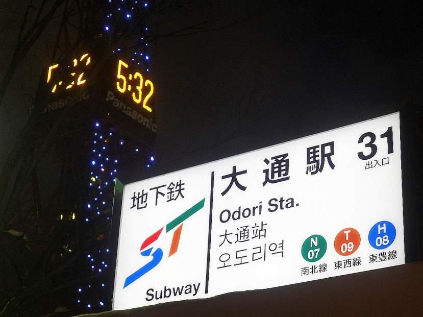 estacion tren Odori Sapporo