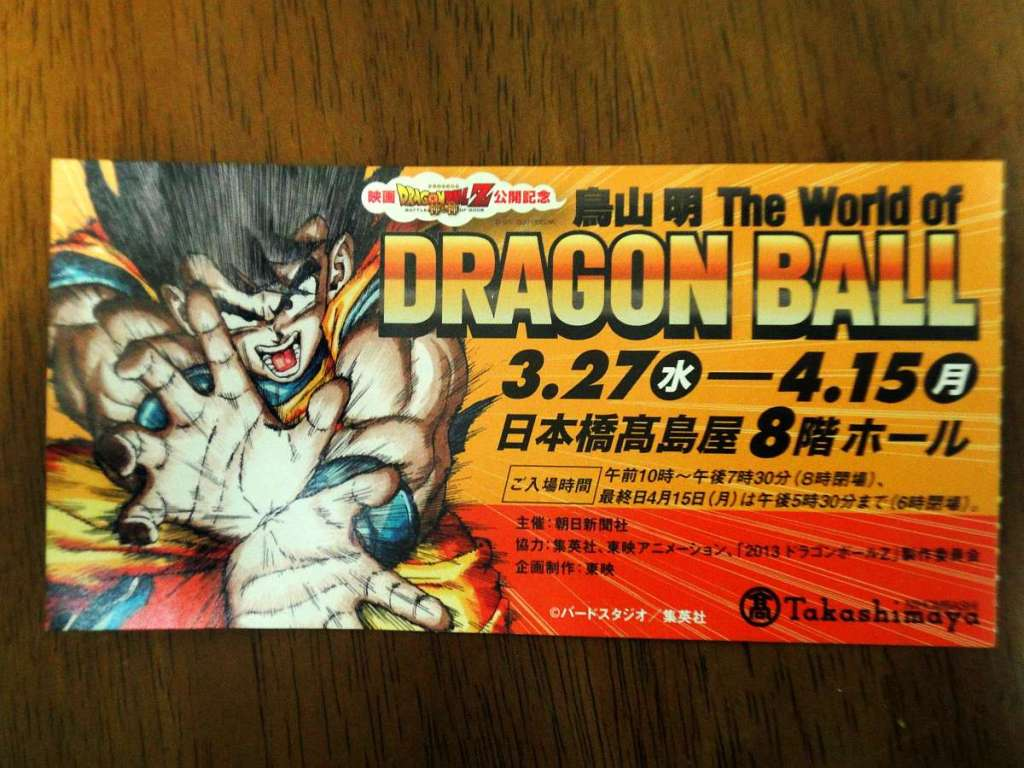 the world of dragon ball exposicion marzo 2013 takashimaya nihonbashi entrada