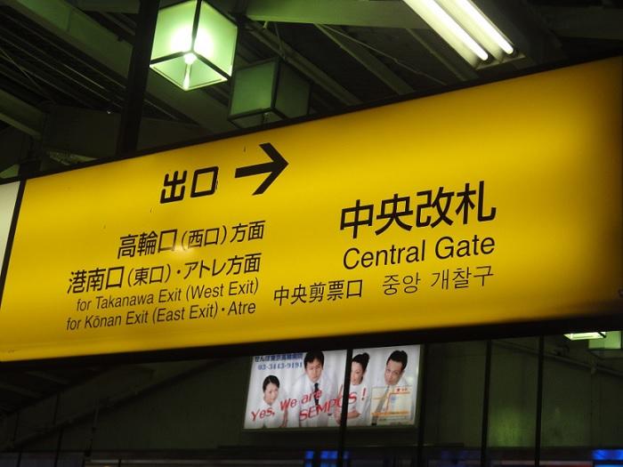 Visita edificio inmigracion Tokyo Shinagawa 001 Salida de JR Shinagawa Konan Exit