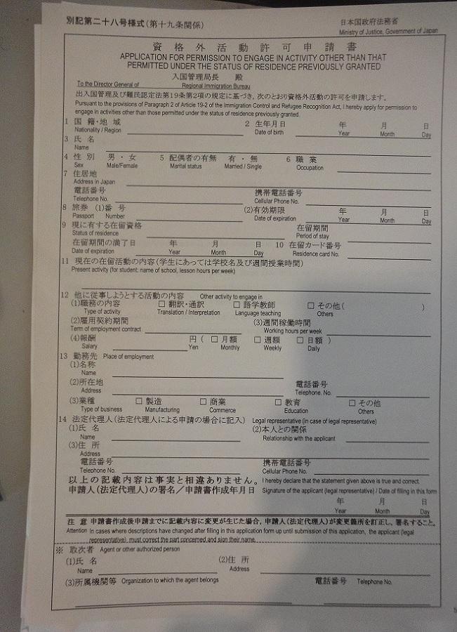 Visita edificio inmigracion Tokyo Shinagawa 009 Formulario de peticion