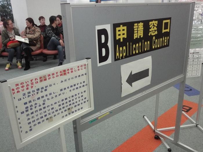 Visita edificio inmigracion Tokyo Shinagawa 010 Cola para entrega de formularios o Application Form