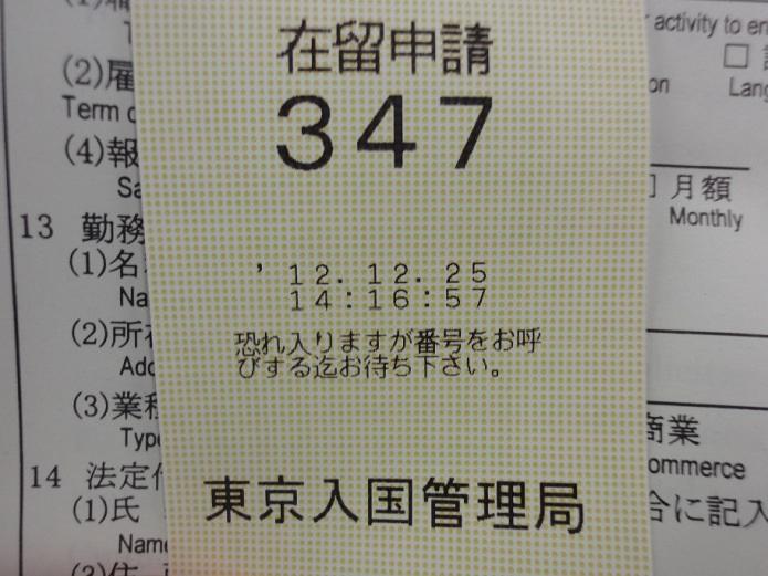 Visita edificio inmigracion Tokyo Shinagawa 011 Resguardo para esperar a que atiendan tu turno