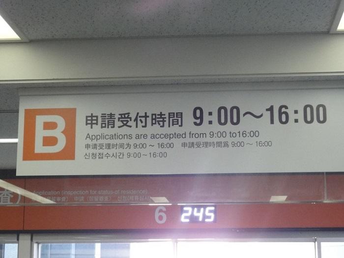 Visita edificio inmigracion Tokyo Shinagawa 012 Horario de aceptacion de formularios en ventanilla