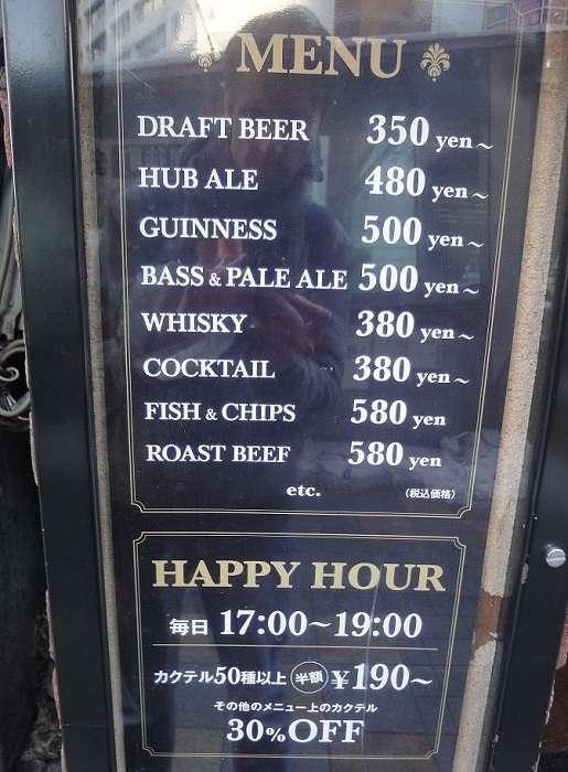 izakaya hub japon precios cerveza