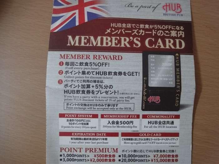 izakaya hub japon tarjeta puntos manual
