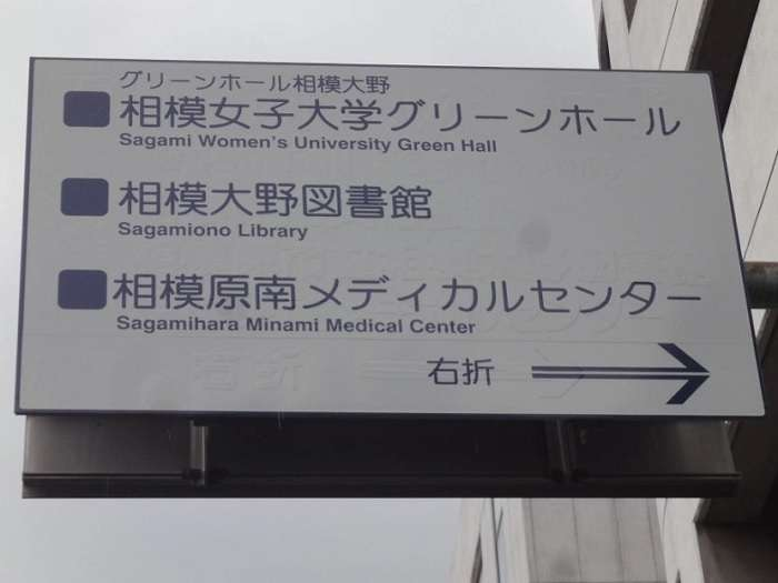 hospital tokyo