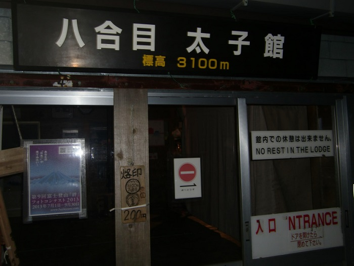 Subir al Monte Fuji. A 3100 metros.