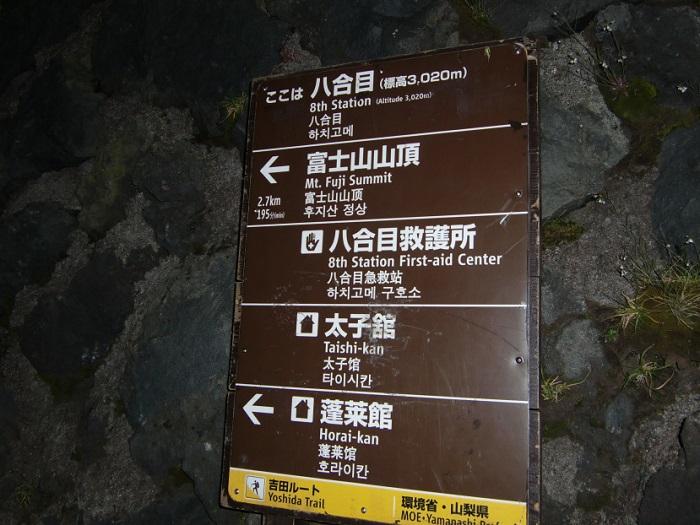 subir-al-monte-fuji-009-cerca-de-octava-estacion