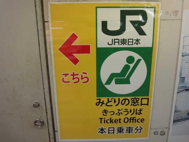JR Midori no madoguchi ventanilla o taquilla de la linea Japan Rail