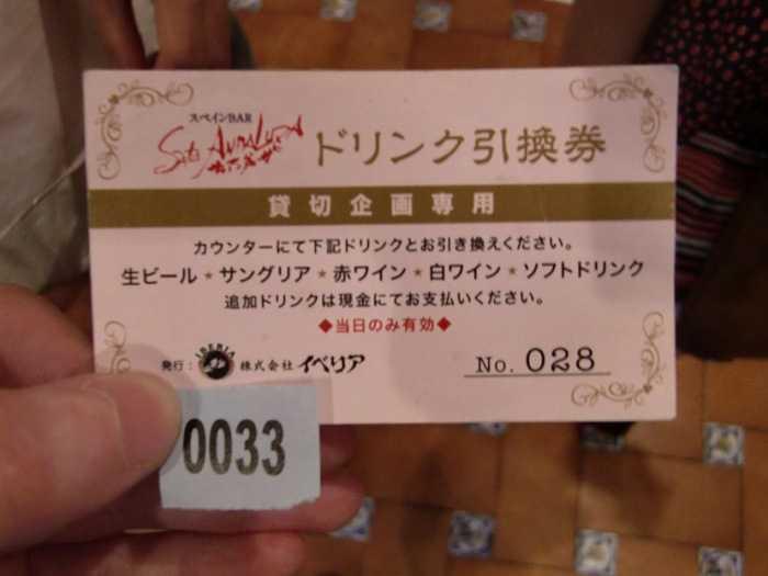 Tickets de entrada de Feria de Abril en Japón. Mayo de 2014. Sala andaluza.