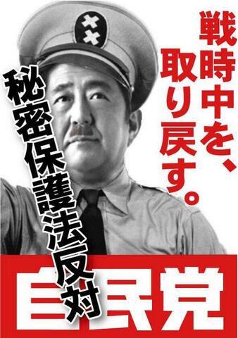 cartel propaganda ministro abe shinzo jiminto