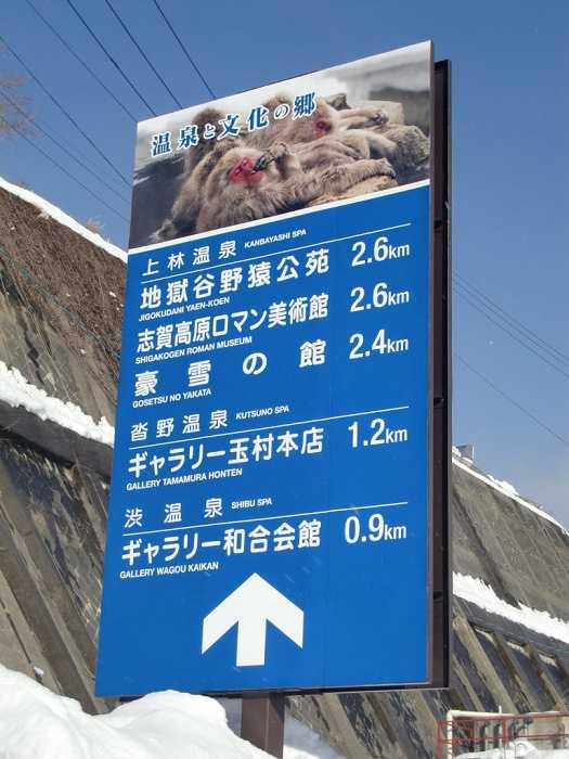 Yudanaka Shibu Onsen. Camino desde la estación de Yudanaka hasta el pueblecito de Shibu Onsen