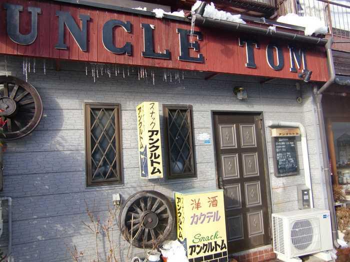 Pueblo de Shibu Onsen. Snack bar Uncle Tom