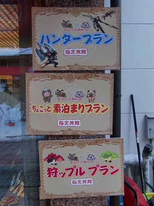 Paseo por pueblo de Shibu Onsen
