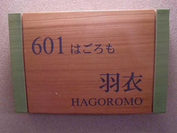 snow-monkeys-monos-nagano-yudanaka-shibu-onsen-008-ryokan-sakaeya-006-habitacion-001