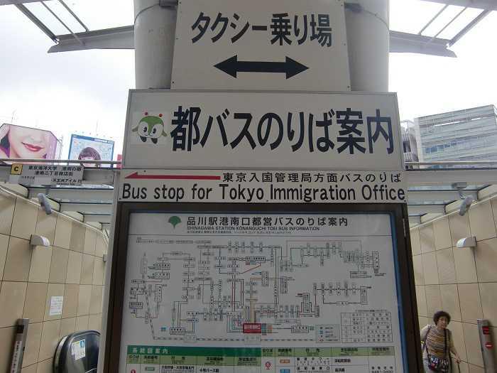 Otra vez a inmigracion Tokyo