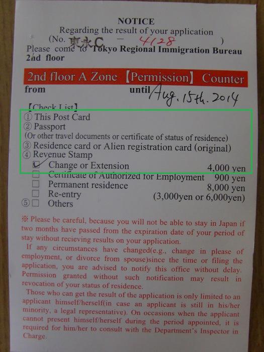Postal de inmigracion con los requisitos para recoger el visado de conyuge