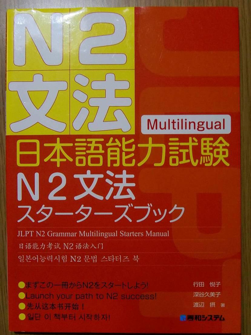 preparando noken libro gramatica n2 starter manual