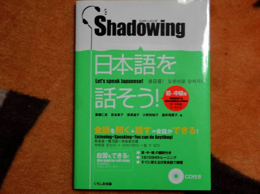 preparando noken libro shadowing n3