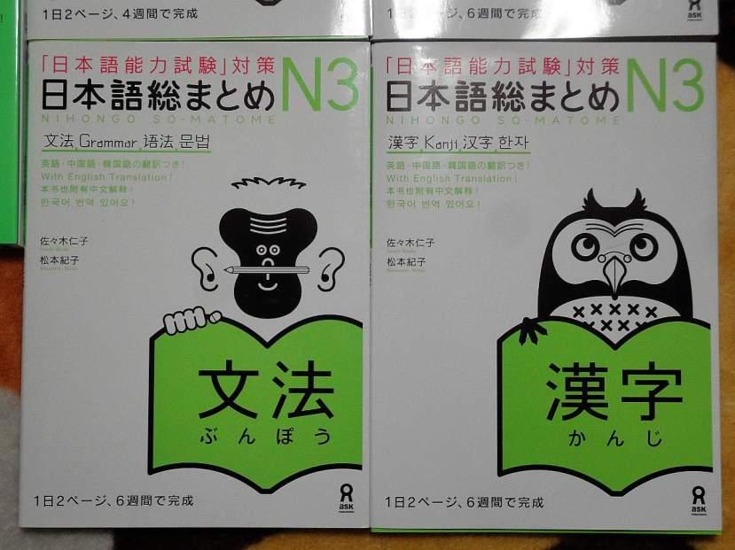 preparando noken libros somatome gramatica kanji n3