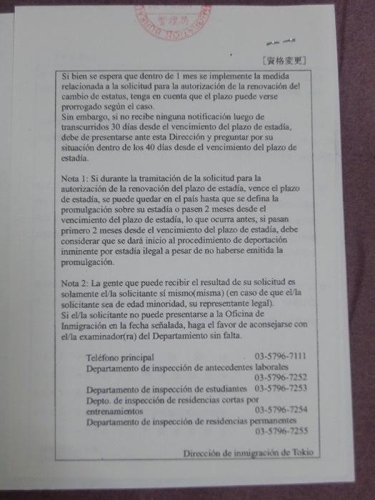 Reverso del resguardo de la entrega de documentación en inmigración en español