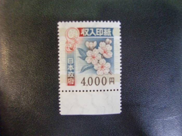 Sello fiscal o Revenue stamp de 4000 yenes