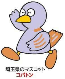 saitama yuru kyara mascota