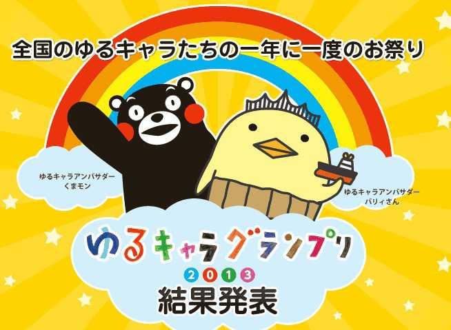 yuru kyara mascota grand prix 2013 japon