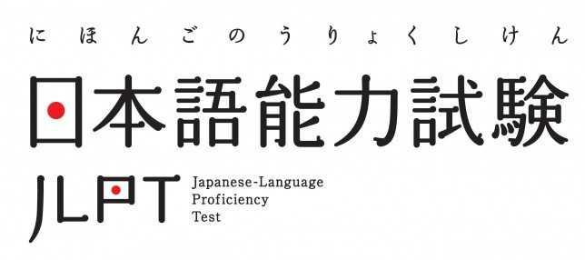 JLPT Noken proficiency test japanese