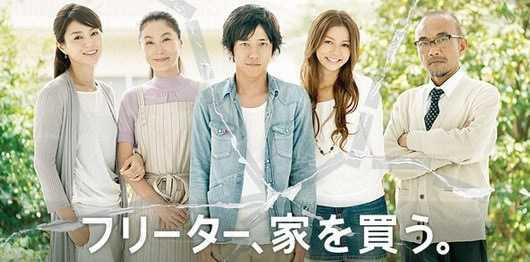 Furita, ie wo kau フリーター家を買う Dorama japonés
