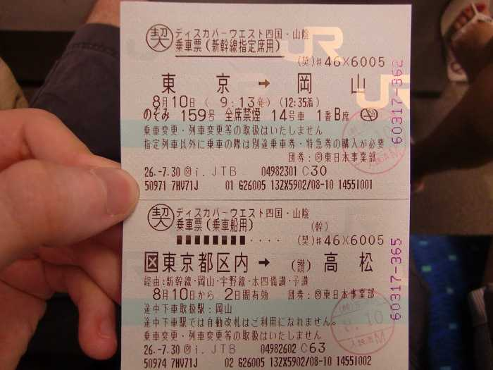 tokyo okayama shinkansen nozomi billete ticket