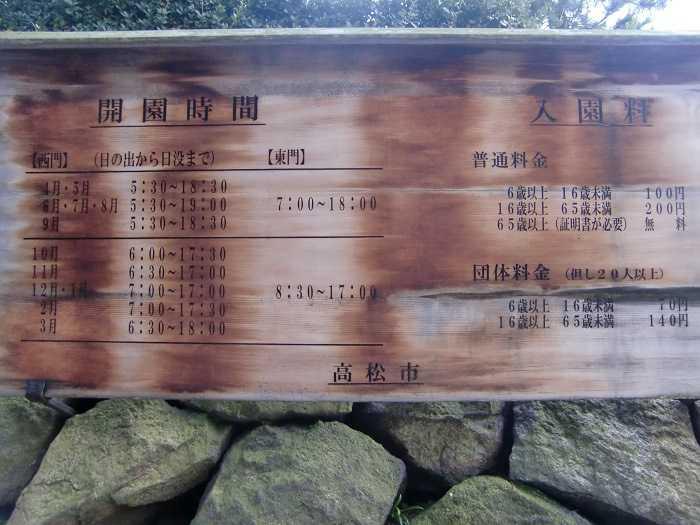 takamatsu castillo shikoku precios