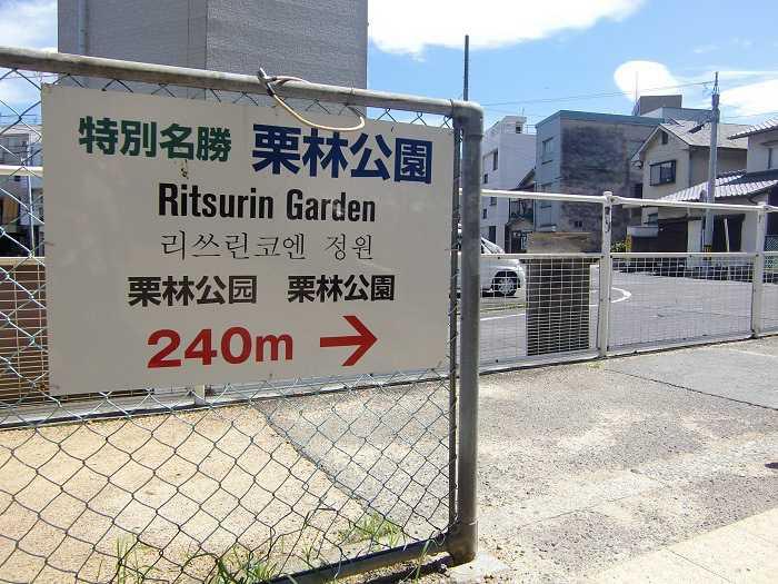 ritsurin garden station takamatsu shikoku