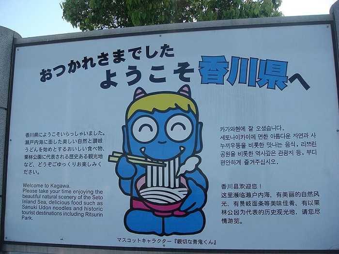 shikoku demonio azul mascota kagawa takamatsu