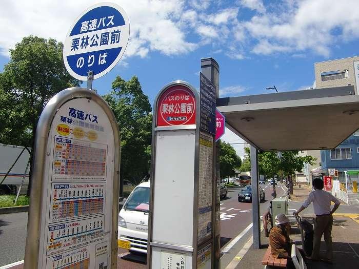 Bus hacia Matsuyama (Ehime).