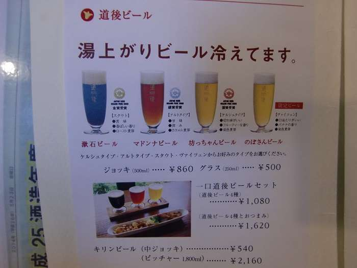Dogo beer Nikitatsuan