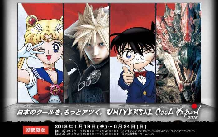 universal cool japan 2018
