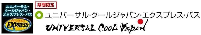 Cool Japan Pass