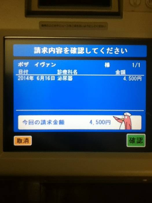 Hospital Japon