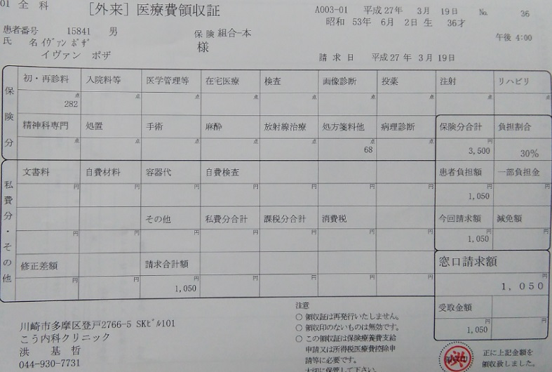 Hospital Japon Recibo