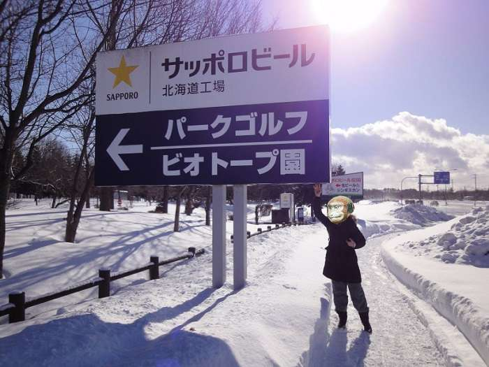 Sapporo cerveza